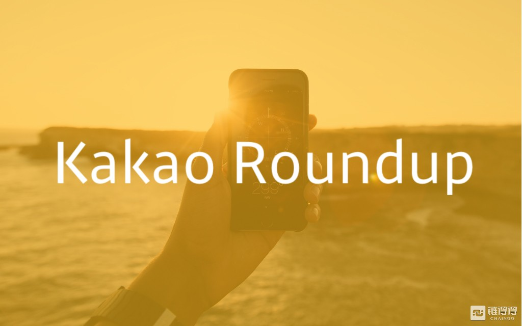【链得得早报】韩国监管机构警告:韩版微信Kakao海外ICO可能违法