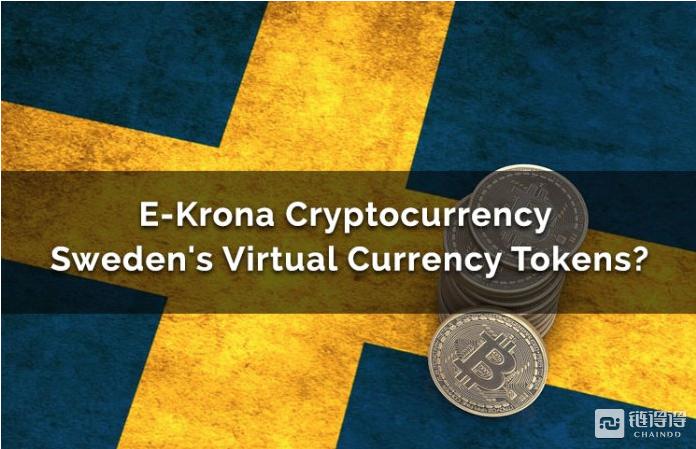 瑞典央行计划推出国家数字货币E-Krona