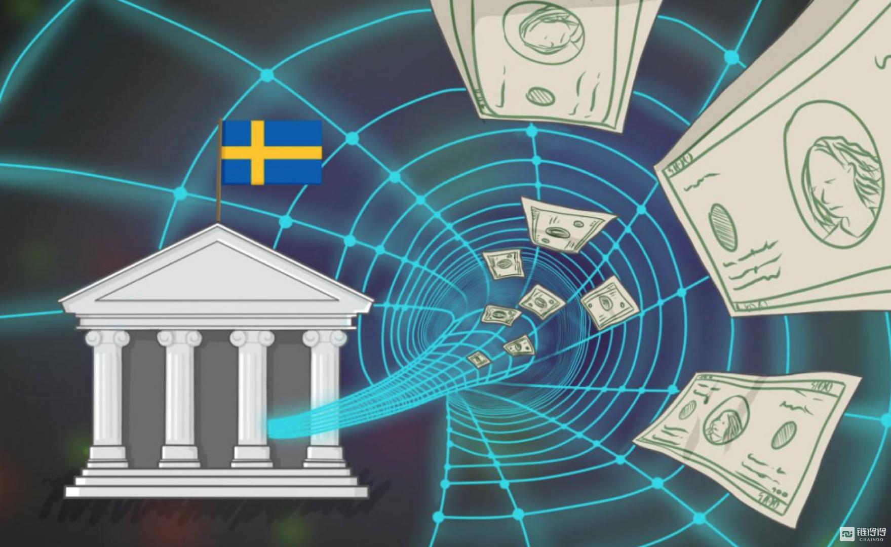 【链得得晚报】瑞典央行计划推出国家数字货币E-Krona