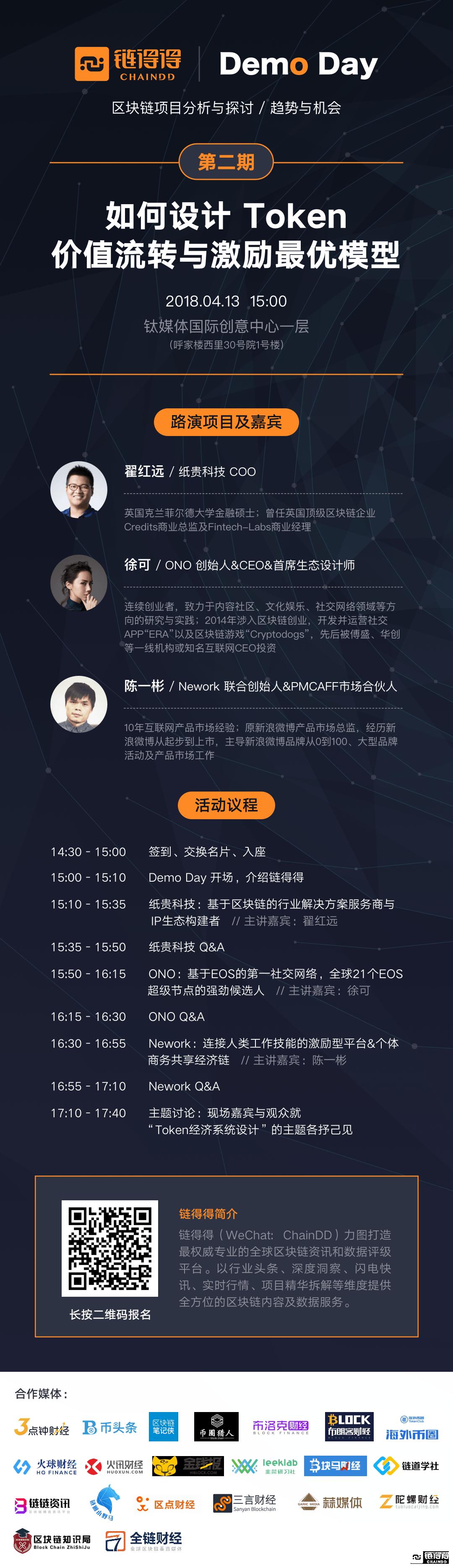 【链得得Demo Day】第二期:聚焦Token Economy System