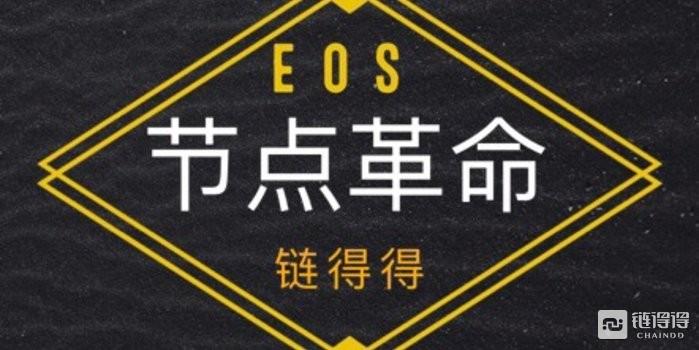 【EOS节点革命】V神:超级节点竞选背后的权力博弈