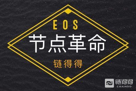 """【纯干货】链得得对话""""不得了""""的薛蛮子、易理华,明辨EOS节点革命"""