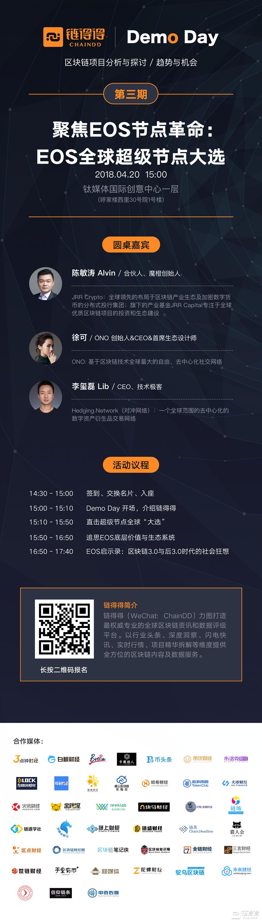 【链得得Demo Day】第三期:聚焦EOS节点革命 | EOS全球超级节点大选