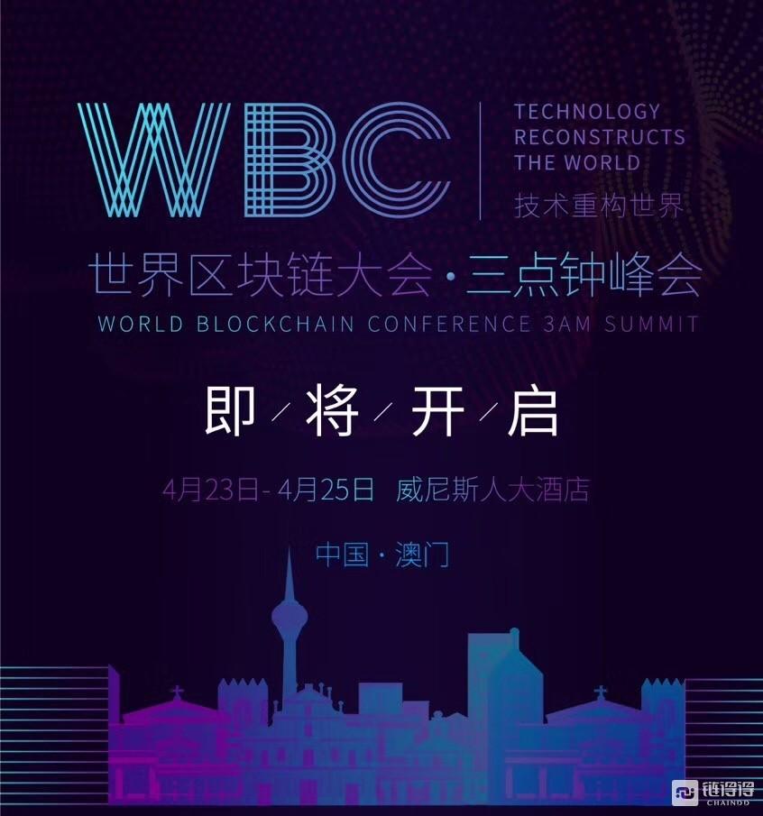 【得得直播】世界区块链大会·三点钟峰会,用技术重构世界