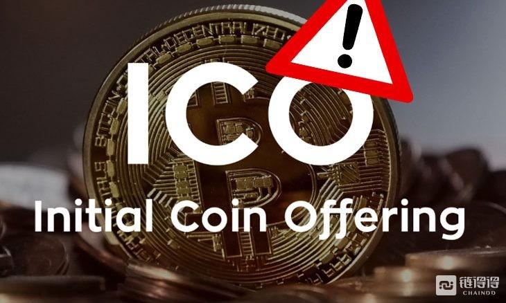 【链得得早报】美国证监会官员敦促警惕ICO,称多个代币是伪装下的证券