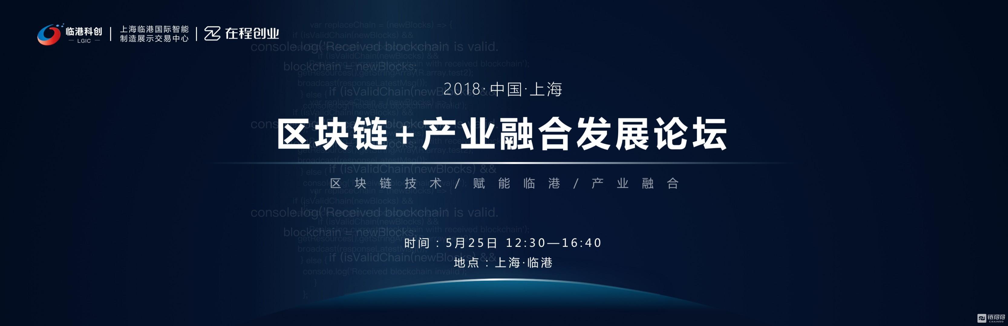 2018区块链+产业融合发展论坛于5月25日在上海举办