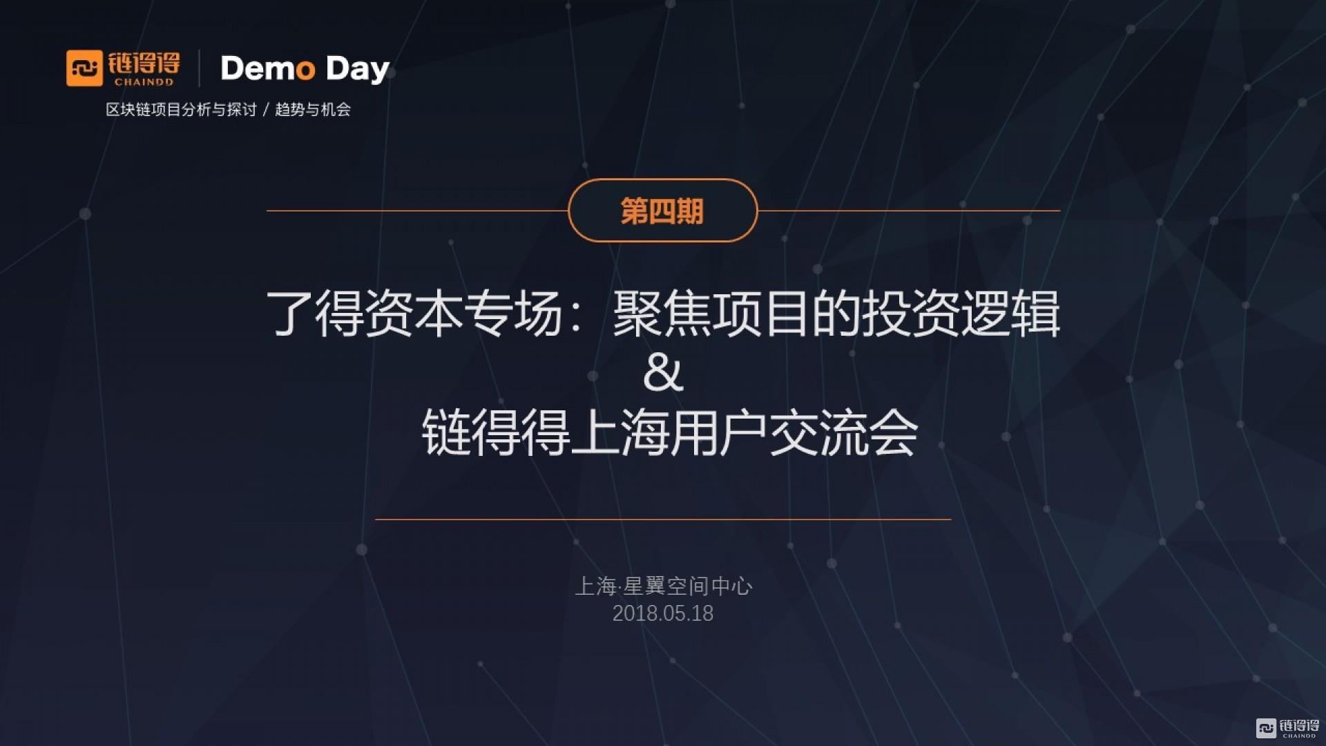 【链得得Demo Day】第四期|了得资本专场:聚焦项目投资逻辑