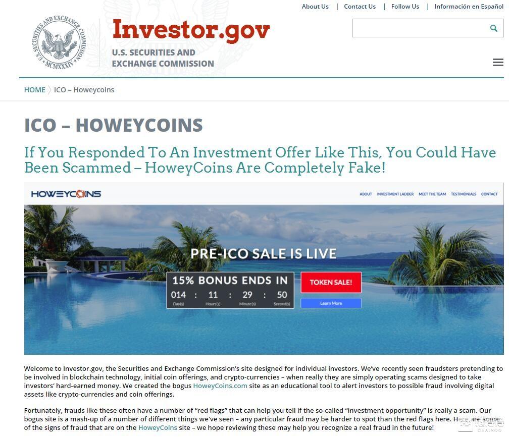 美国证监会推出冒牌ICO网站,引导投资者识破诈骗