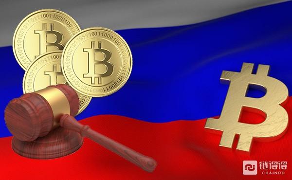 【链得得早报】向加密货币立法更近一步!俄罗斯数字经济议案获下议院委员会支持