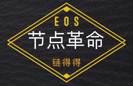 EOS节点革命